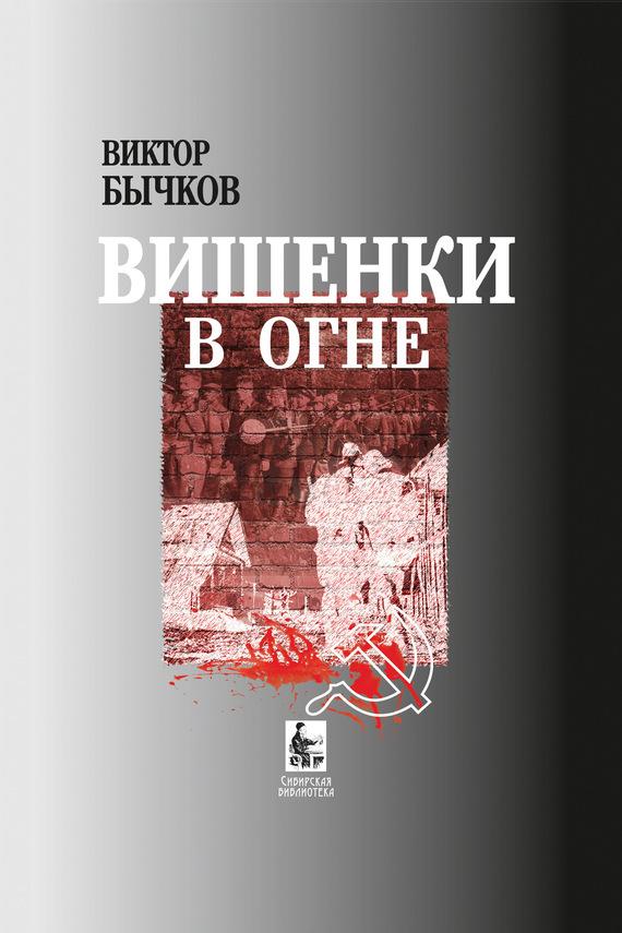 Виктор Бычков - Вишенки в огне