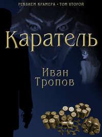 Тропов, Иван  - Каратель