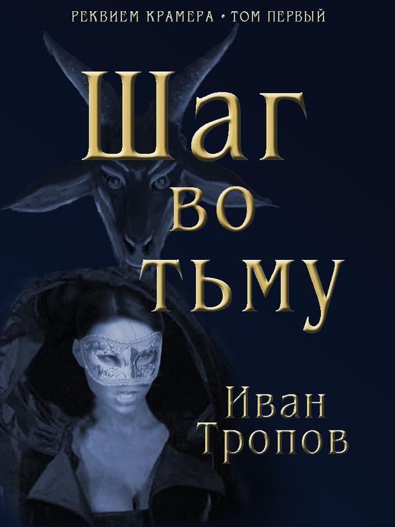 Шаг во тьму LitRes.ru 59.000