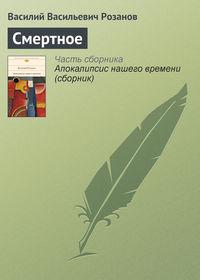 Розанов, Василий  - Смертное