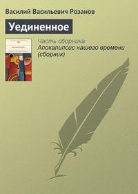 Розанов, Василий  - Уединенное