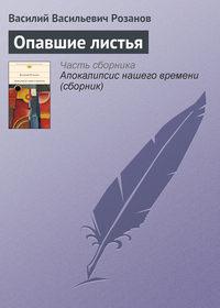 Розанов, Василий  - Опавшие листья. Том 1