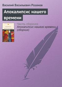 Розанов, Василий  - Апокалипсис нашего времени
