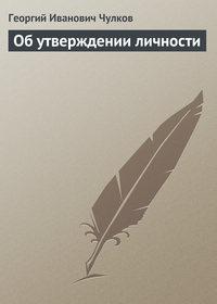 Чулков, Георгий  - Об утверждении личности