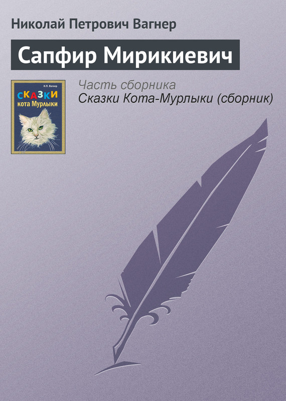 Сапфир Мирикиевич