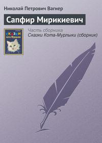 Вагнер, Николай  - Сапфир Мирикиевич