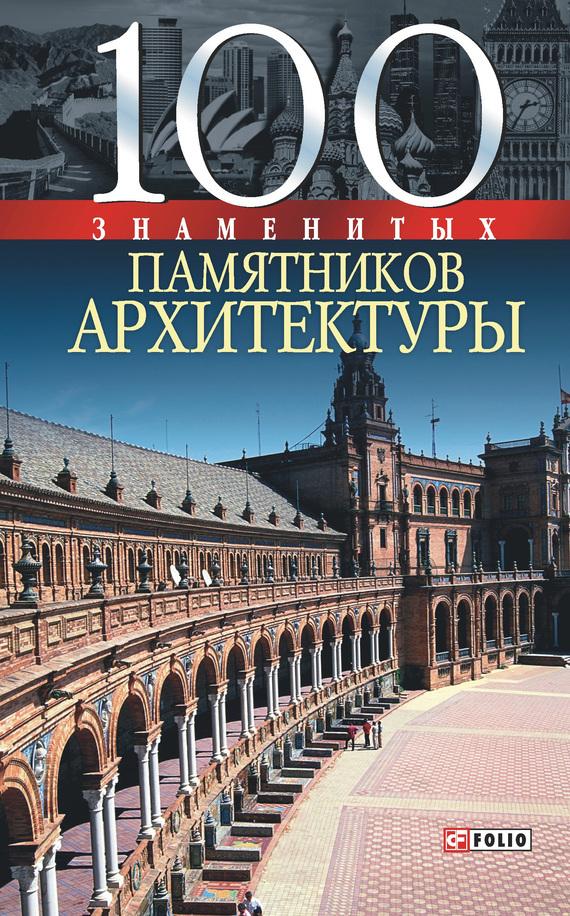 Юрий Пернатьев. 100 знаменитых памятников архитектуры