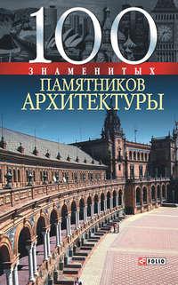 Пернатьев, Юрий  - 100 знаменитых памятников архитектуры