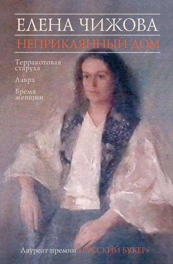 Елена Чижова Неприкаянный дом (сборник) елена имена женщин россии