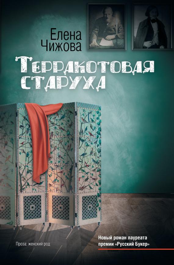 Елена Чижова Терракотовая старуха елена чижова полукровка