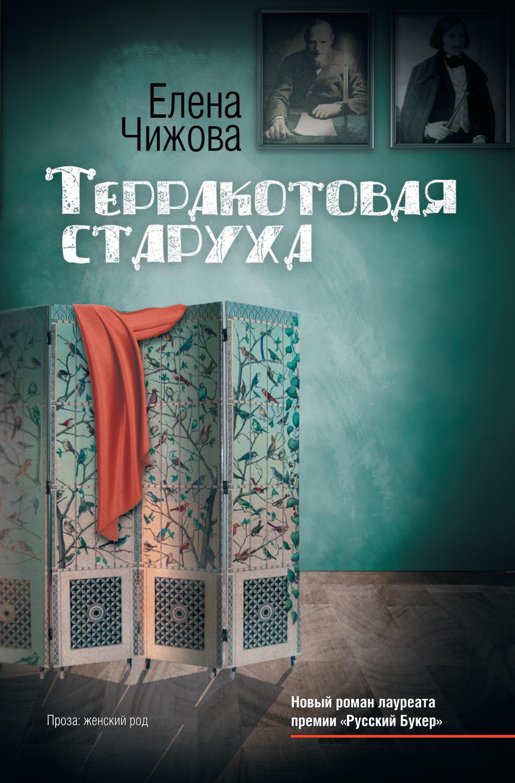 Елена чижова книги скачать бесплатно fb2
