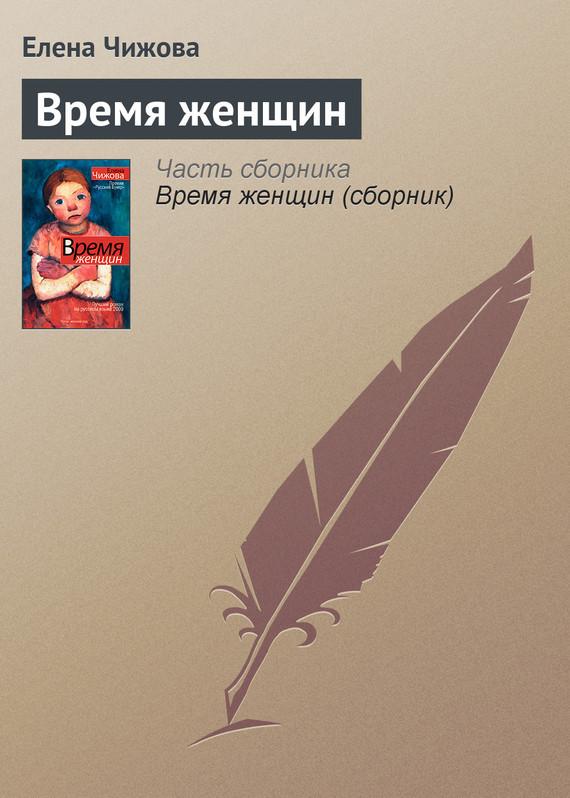 Обложка книги Время женщин (сборник), автор Чижова, Елена