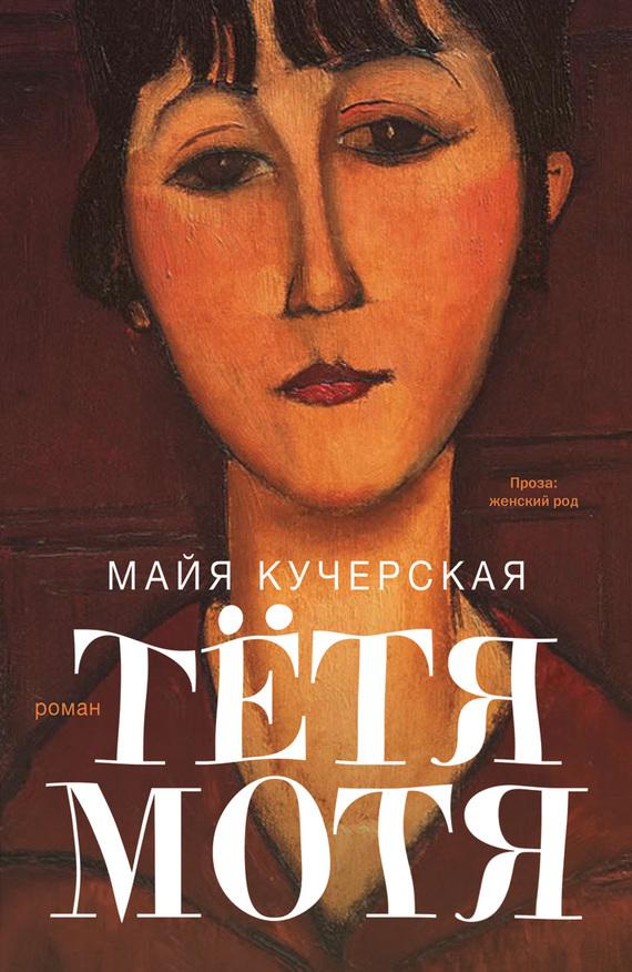 Тётя Мотя - Майя Кучерская