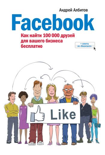 Facebook: как найти 100000 друзей для вашего бизнеса бесплатно - Андрей Албитов
