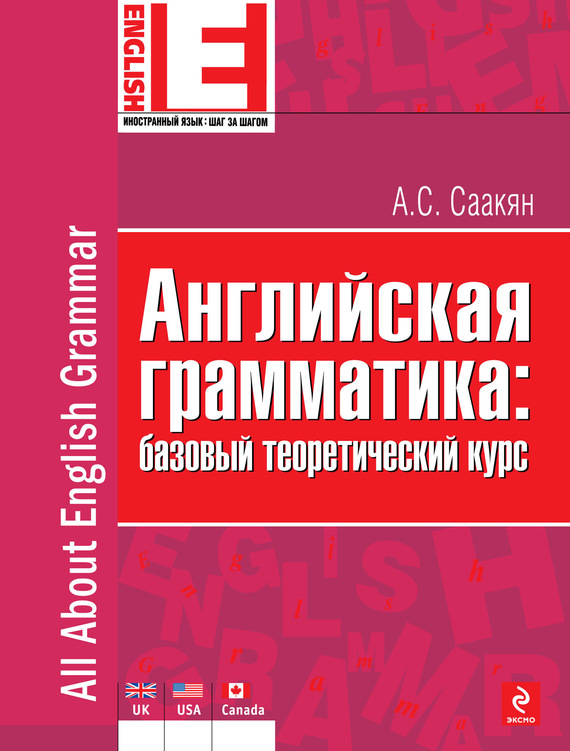 А. С. Саакян бесплатно