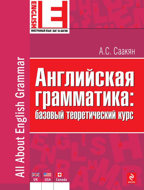 Английская грамматика: базовый теоретический курс - А. С. Саакян