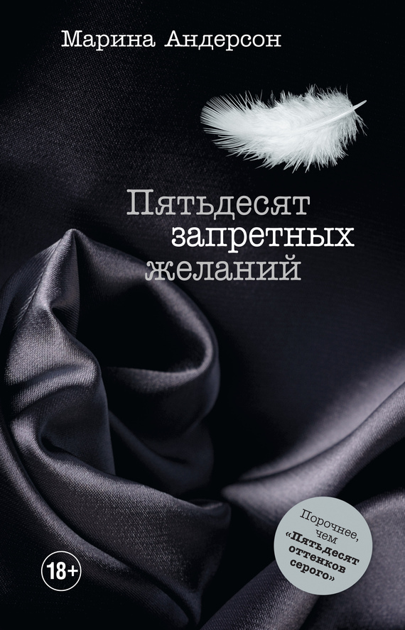 Читать онлайн книгу 50 оттенков страсти марии андерсон