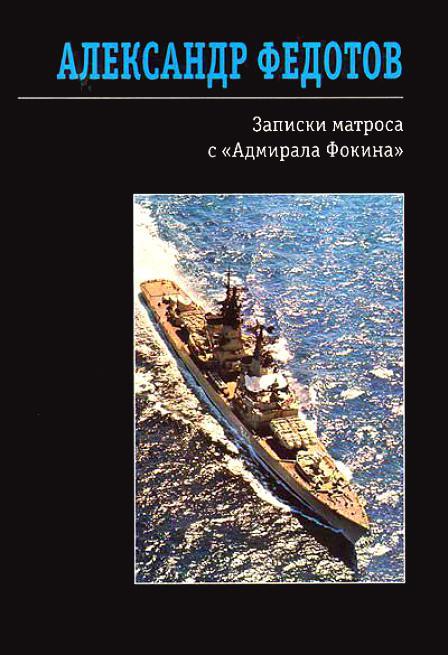 Александр Федотов Записки матроса с «Адмирала Фокина» (сборник)