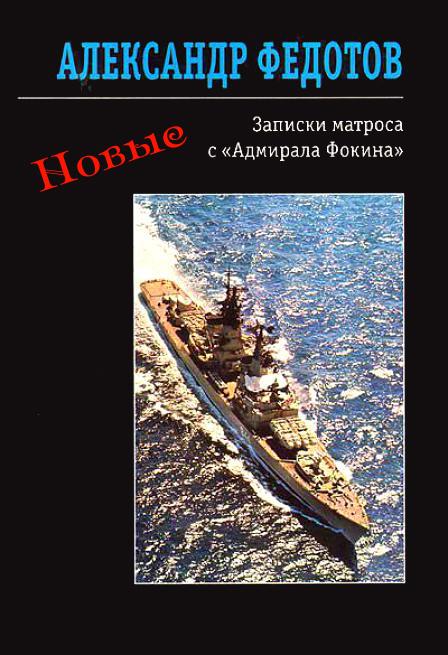 Александр Федотов Новые записки матроса с «Адмирала Фокина» (сборник)