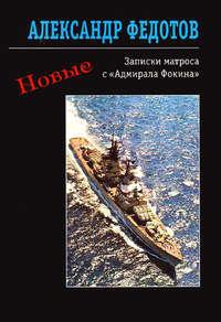 Федотов, Александр  - Новые записки матроса с «Адмирала Фокина» (сборник)