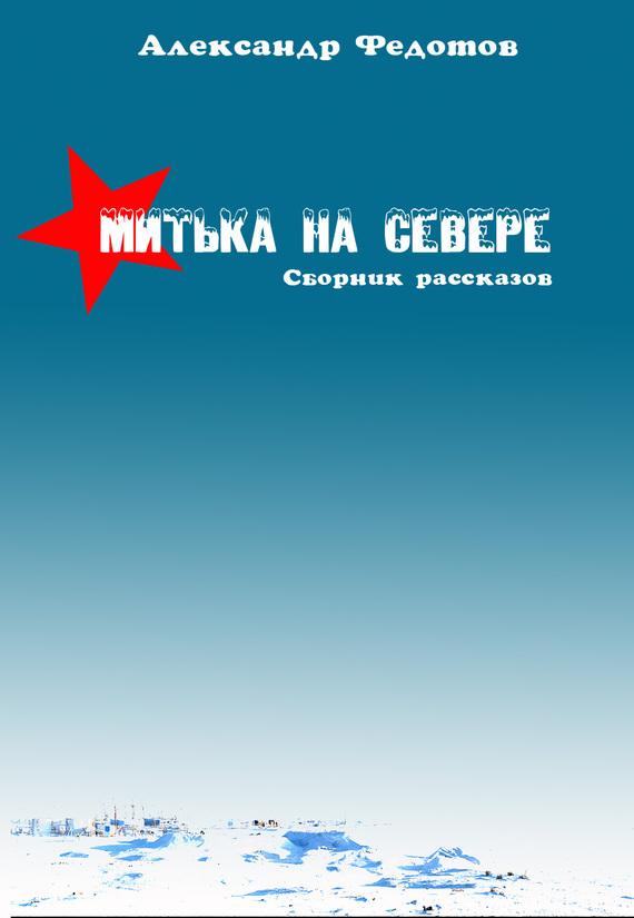 захватывающий сюжет в книге Александр Федотов