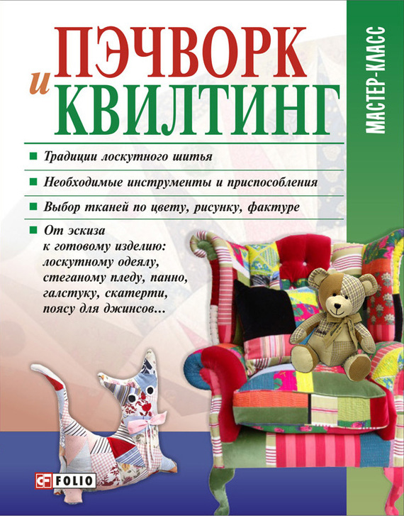 Скачать Пэчворк и квилтинг бесплатно Мария Кольская