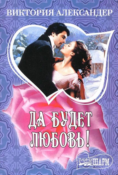 Виктория Александер Да будет любовь! александер виктория любовница на рождество