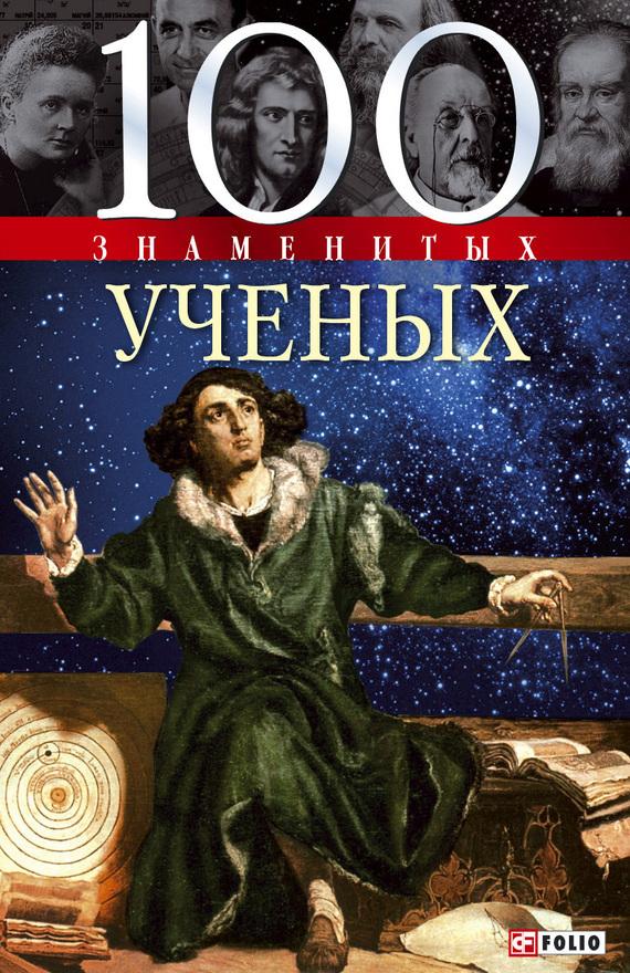 Валентина Скляренко. 100 знаменитых ученых