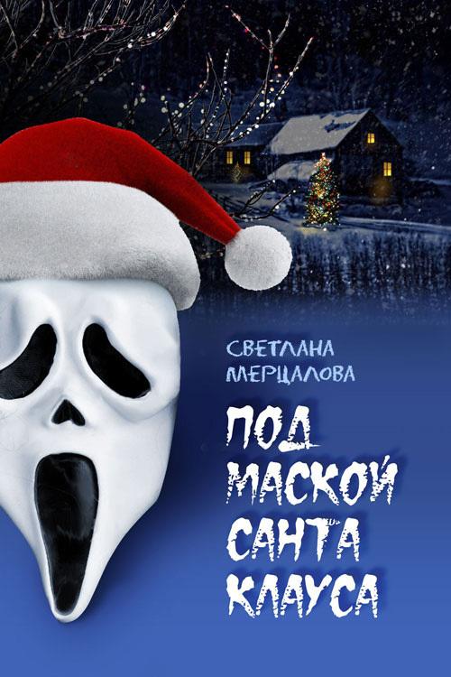 Под маской Санта Клауса