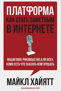 Хайятт, Майкл  - Платформа: как стать заметным в интернете