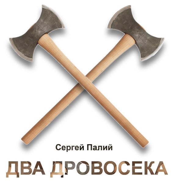 Сергей Палий бесплатно