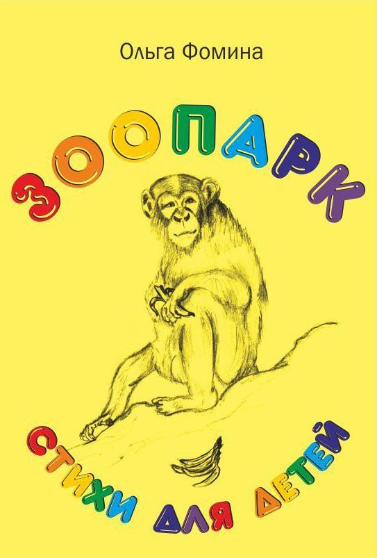 Ольга Фомина Зоопарк где сейчас можно купальник