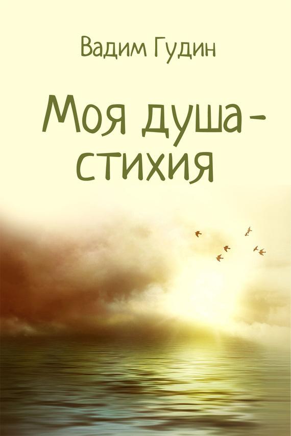 Вадим Гудин Моя душа – стихия антология за границами снов