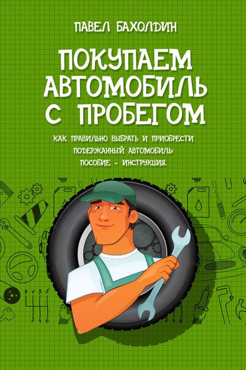 занимательное описание в книге Павел Бахолдин