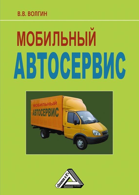 Владислав Волгин - Мобильный автосервис: Практическое пособие