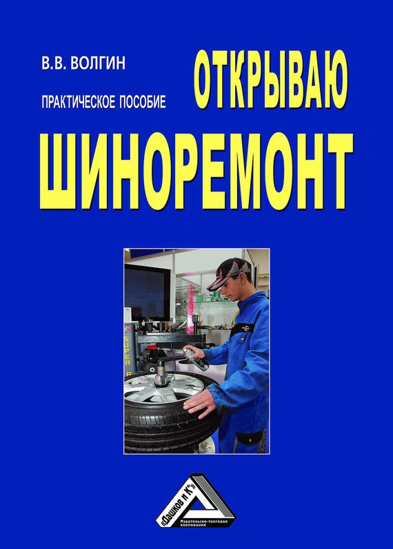 напряженная интрига в книге Владислав Волгин