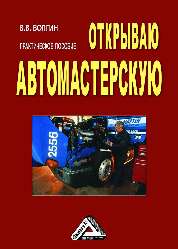 Открываю автомастерскую: Практическое пособие ( Владислав Волгин  )