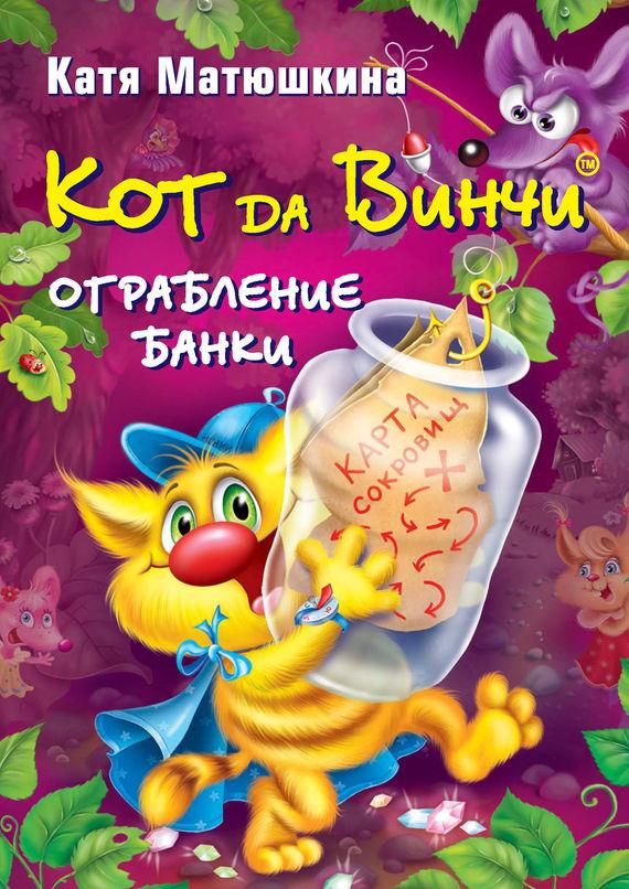 Катя Матюшкина Кот да Винчи. Ограбление банки кот да винчи улыбка анаконды