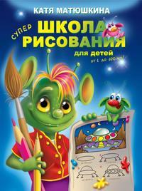 Матюшкина, Катя  - Школа рисования для детей от 1 до 100 лет