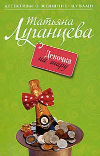 Луганцева, Татьяна  - Девочка на шару