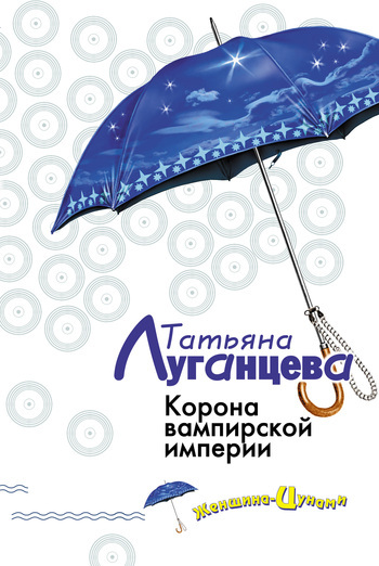 Татьяна Луганцева бесплатно