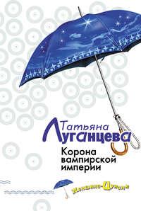 Луганцева, Татьяна  - Корона вампирской империи