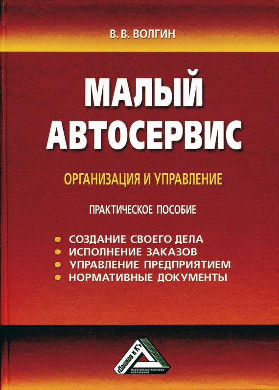 Владислав Волгин Малый автосервис: Практическое пособие книга мастеров