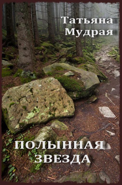 Полынная Звезда - Татьяна Мудрая