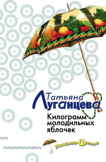 Обложка книги Килограмм молодильных яблочек, автор Луганцева, Татьяна