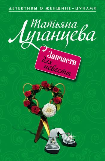 Обложка книги Запчасти для невесты, автор Луганцева, Татьяна