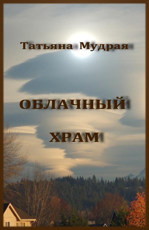 Облачный Храм - Татьяна Мудрая