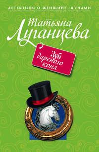 Луганцева, Татьяна  - Зуб дареного коня