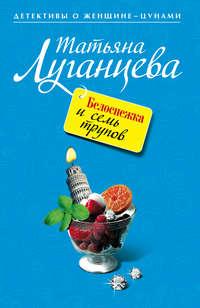 Луганцева, Татьяна  - Белоснежка и семь трупов