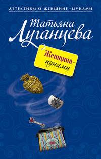 Луганцева, Татьяна  - Женщина-цунами